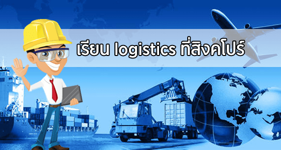 เรียน Logistics ที่สิงคโปร์