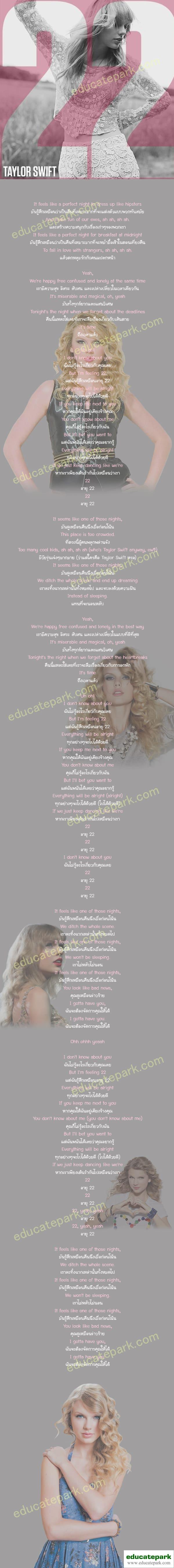 แปลเพลง 22 Taylor Swift