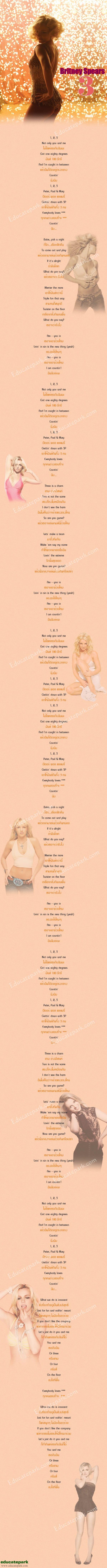 แปลเพลง 3 - Britney Spears
