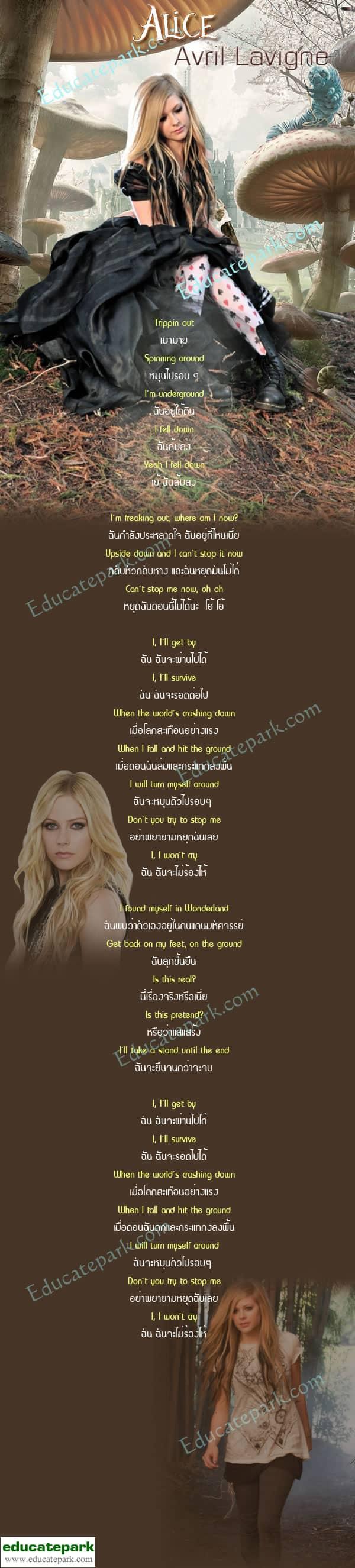 แปลเพลง Alice - Avril Lavigne