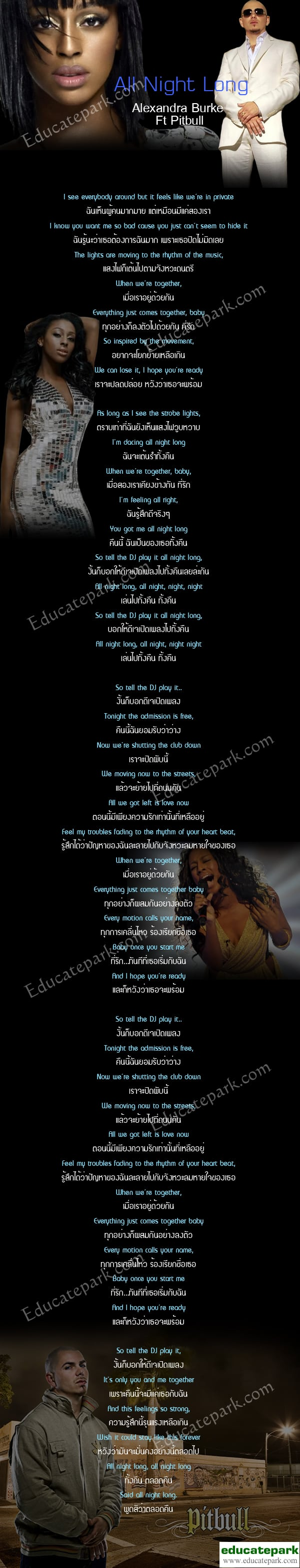 แปลเพลง All Night Long - Alexandra Burke