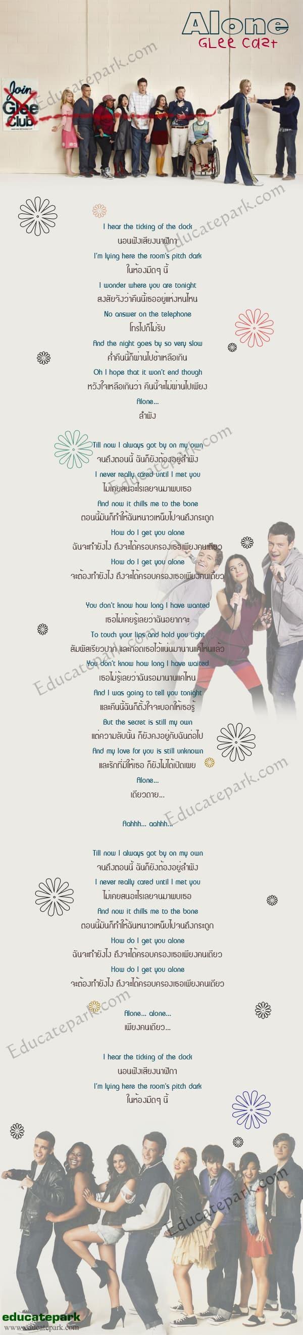 แปลเพลง Alone - Glee Cast
