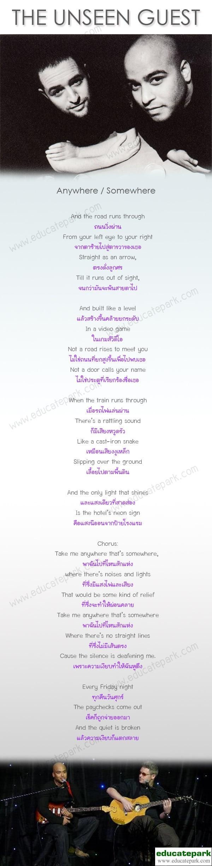 แปลเพลง Anywhere Somewhere - The Unseen Guest