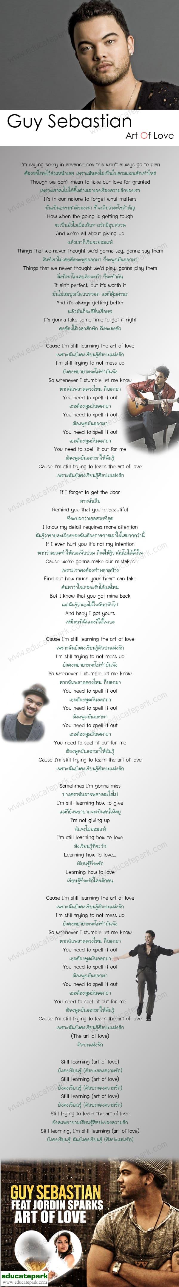 แปลเพลง Art of Love - Guy Sebastian
