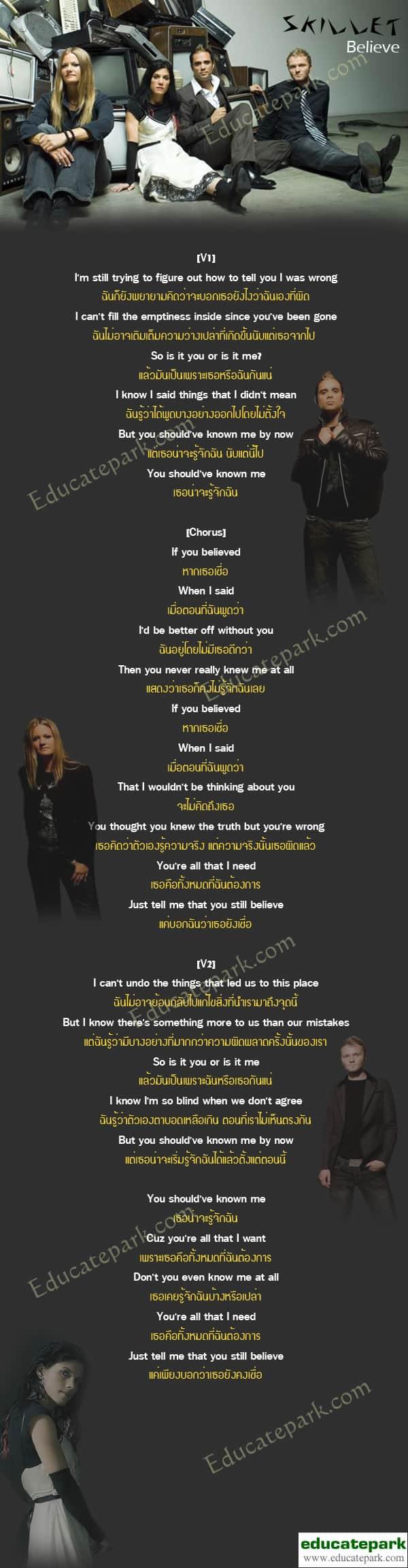 แปลเพลง Believe - Skillet