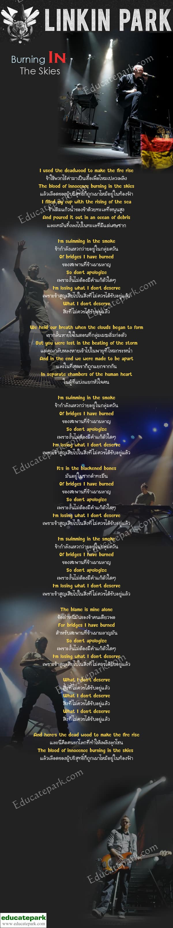 แปลเพลง Burning in The Skies - Linkin Park