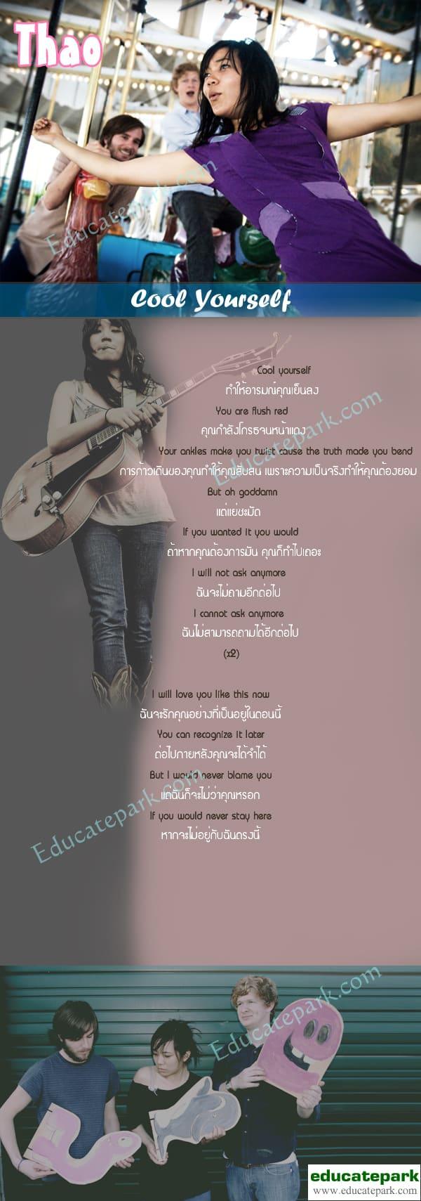 แปลเพลง Cool Yourself - Thao