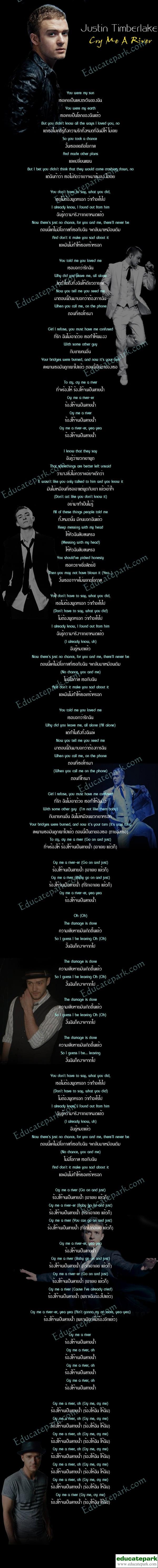 แปลเพลง Cry Me a River - Justin Timberlake