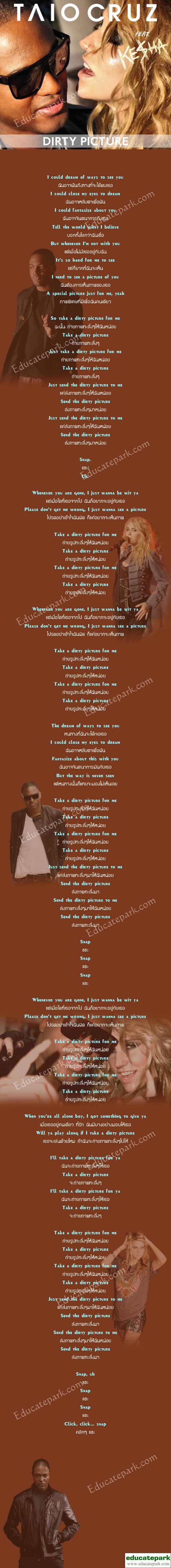 แปลเพลง Dirty Picture - Taio Cruz featuring Kesha