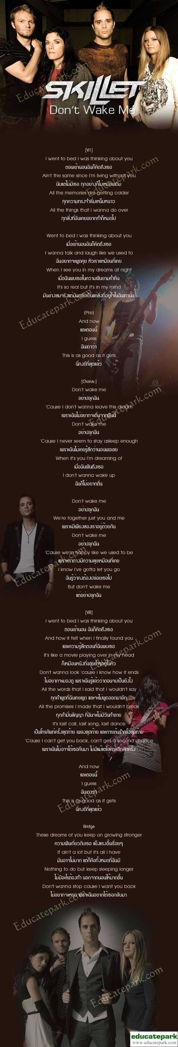 แปลเพลง Don't Wake Me - Skillet