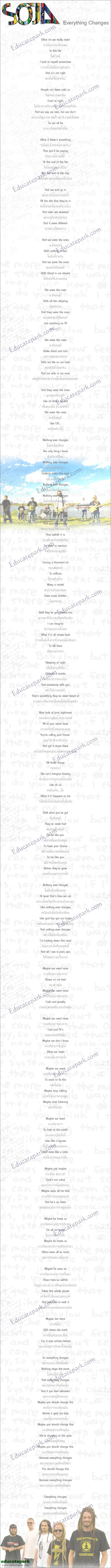 แปลเพลง Everything Changes - Soja