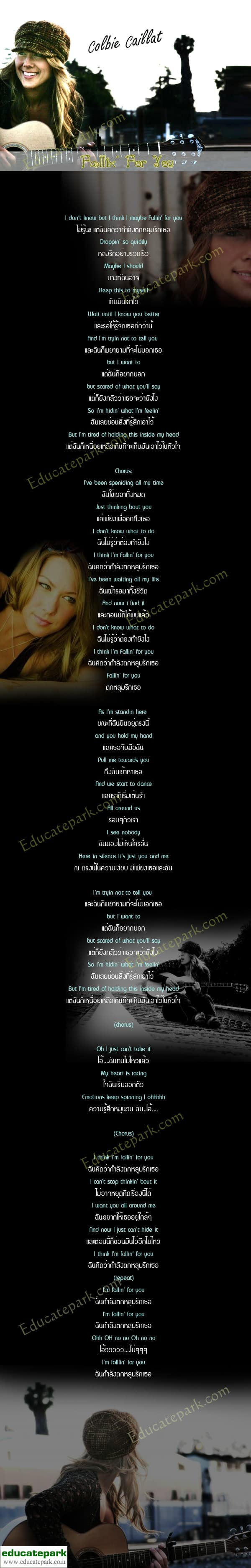 แปลเพลง Fallin for You - Colbie Caillat