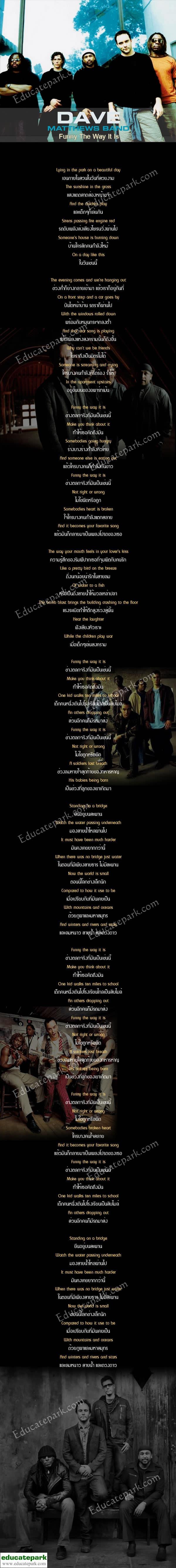 แปลเพลง Funny The Way It is - Dave Matthews Band