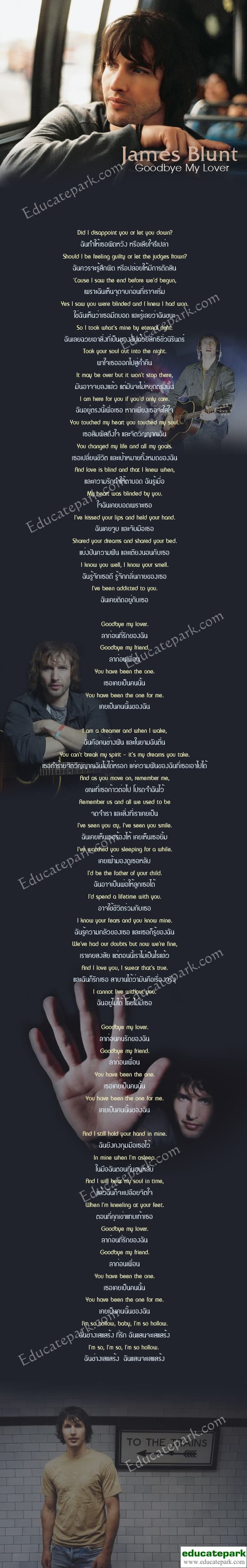 แปลเพลง Goodbye My Lover - James Blunt