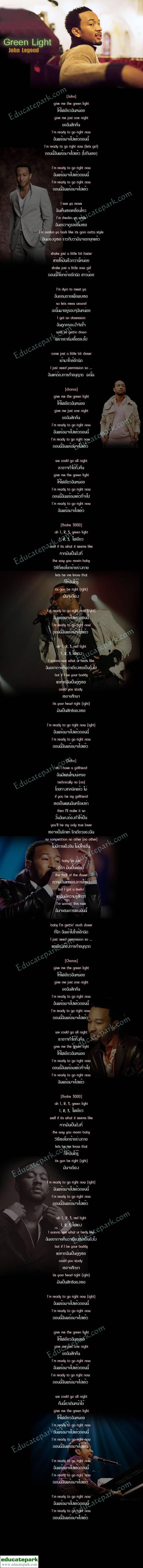 แปลเพลง Green Light - John Legend