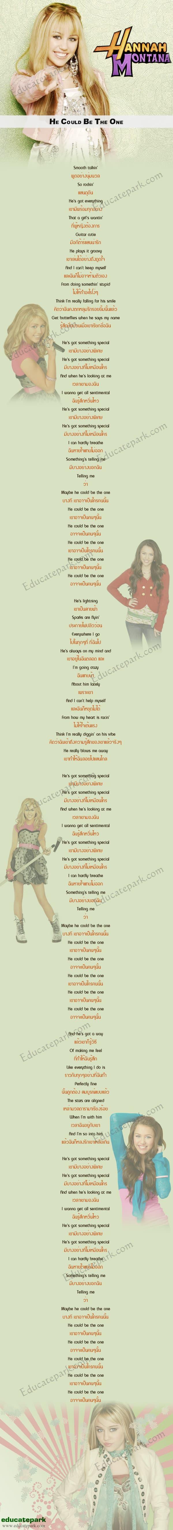 แปลเพลง He could be The One - Hannah Montana