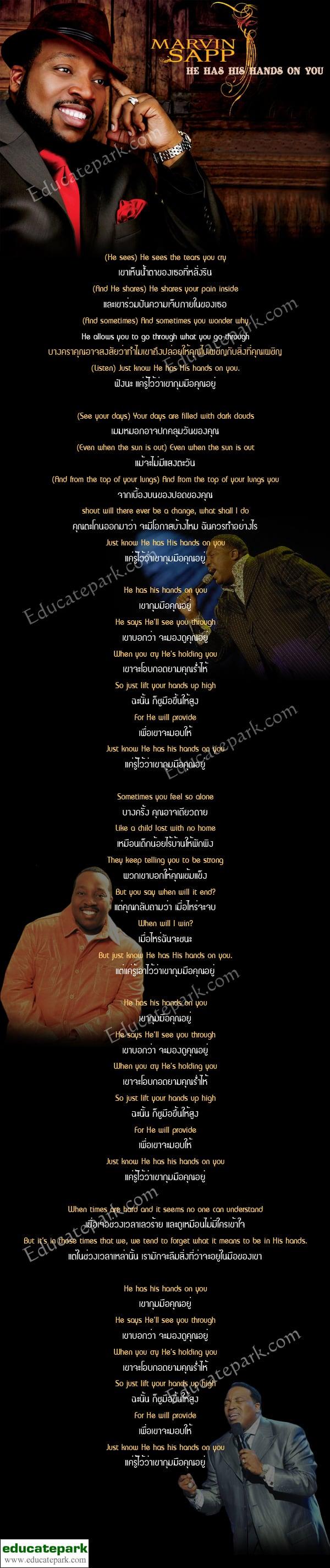 แปลเพลง He Has His Hands On You - Marvin Sapp