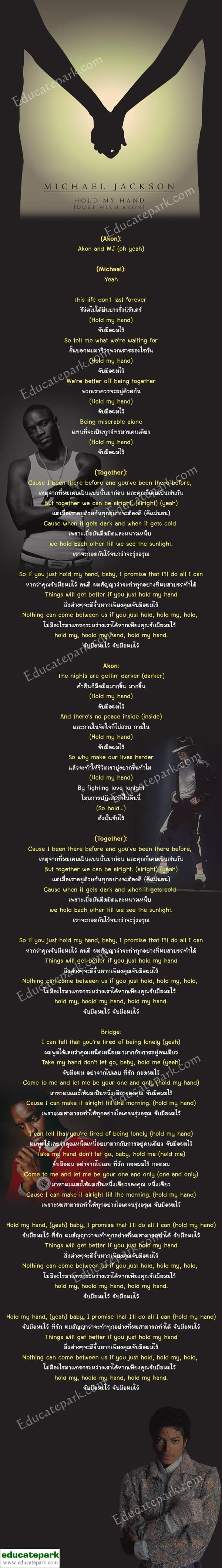 แปลเพลง Hold My Hand - Akon featuring Michael Jackson