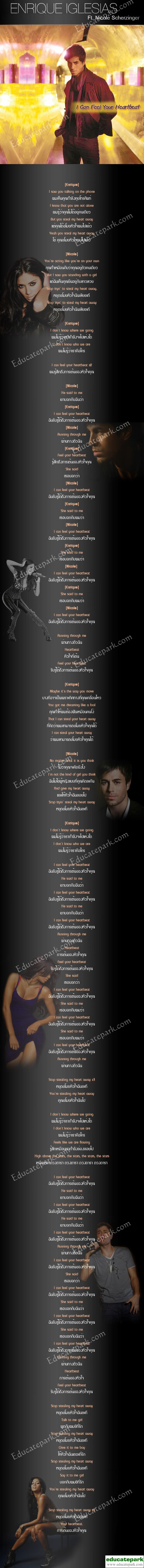 I Can Feel Your Heartbeat - Enrique Iglesias Featuring Nicole Scherzinger