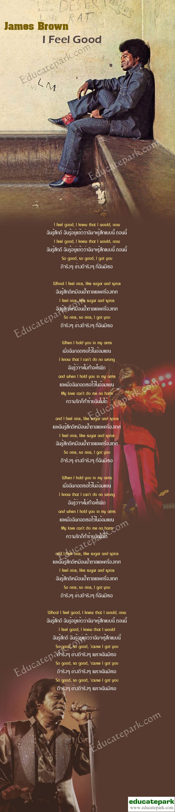 แปลเพลง I Feel Good - James Brown