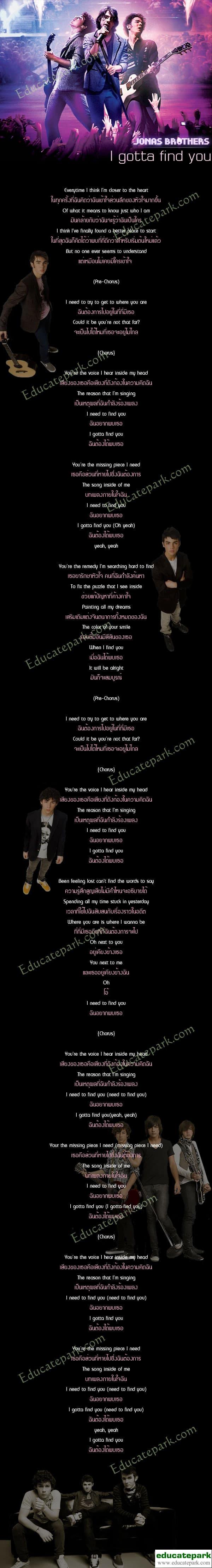 แปลเพลง I Gotta Find You - Jonas Brothers