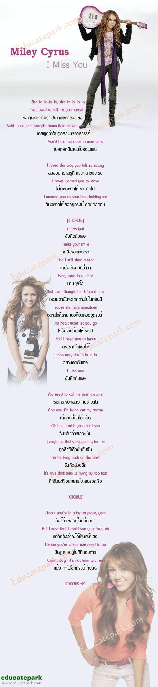 แปลเพลง I Miss You - Miley Cyrus