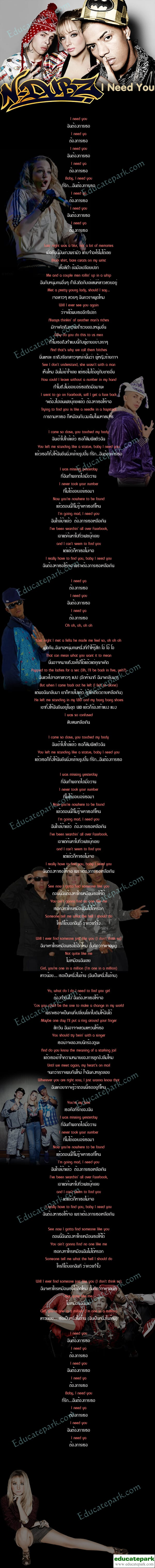 แปลเพลง I Need You - N-Dubz