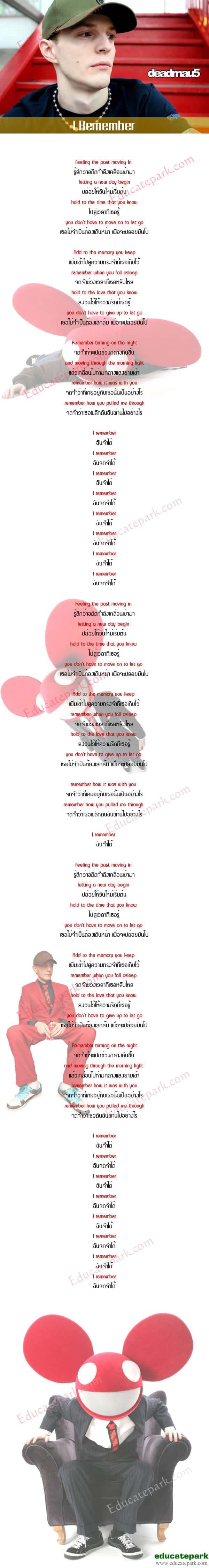 แปลเพลง I Remember - Deadmau 5