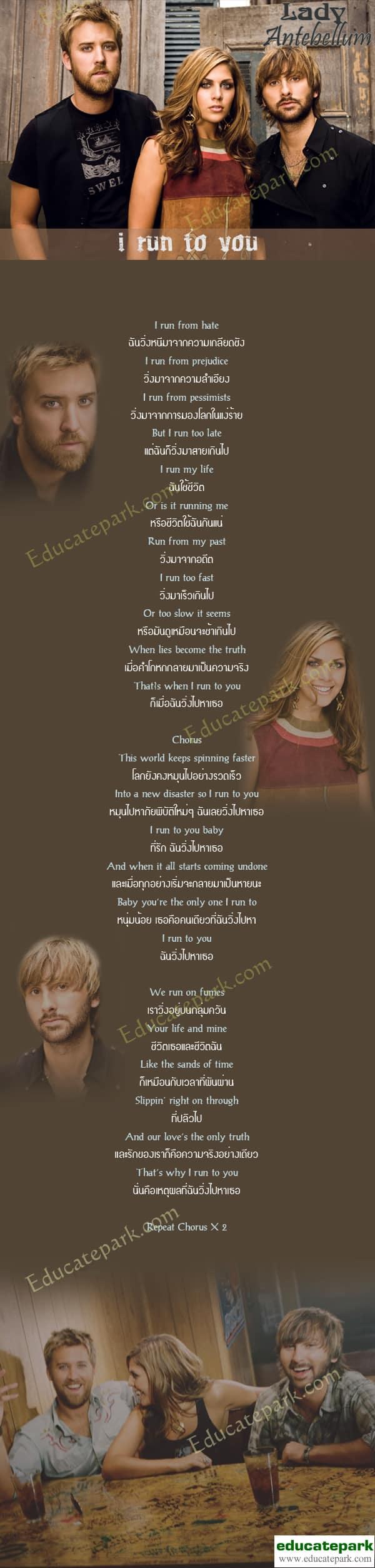 แปลเพลง I Run To You - Lady Antebellum