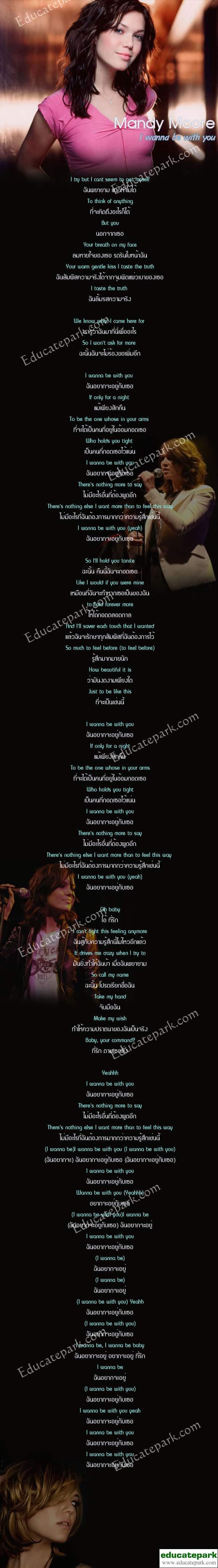 แปลเพลง I wanna be with You - Mandy Moore