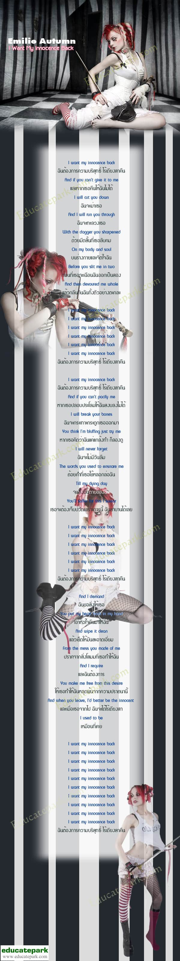 แปลเพลง I Want My Innocence Back - Emilie Autumn