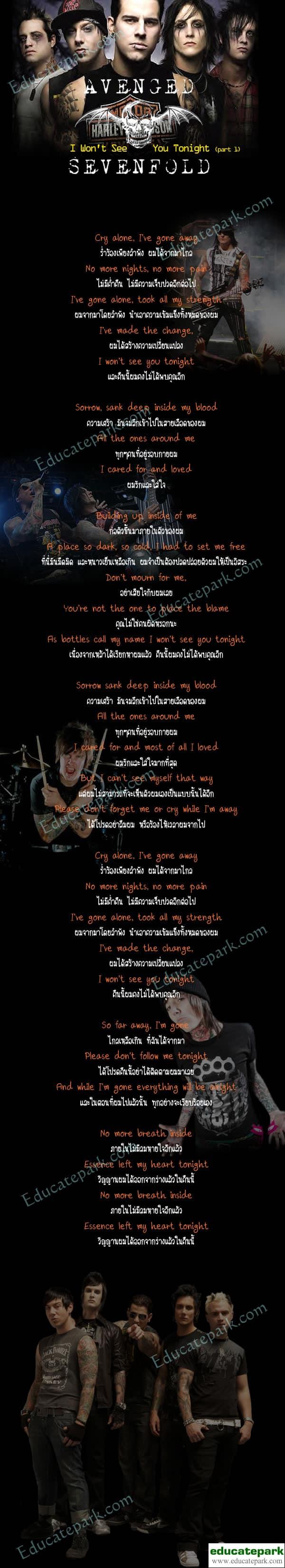 แปลเพลง I Won't See You Tonight - Avenged Sevenfold