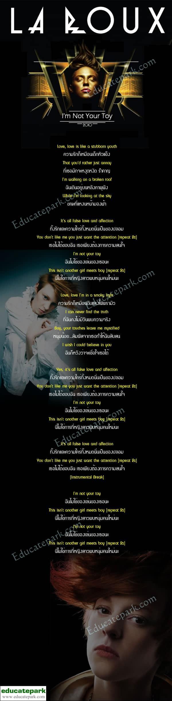 แปลเพลง I'm Not Your Toy - La Roux