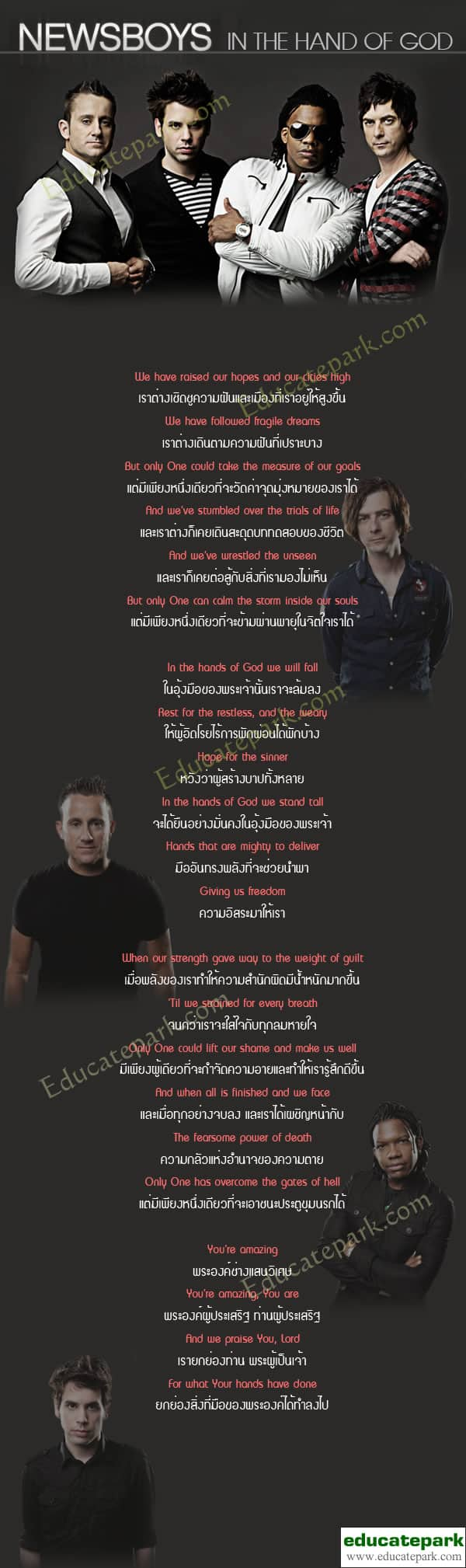 แปลเพลง In The Hand of God - Newsboys