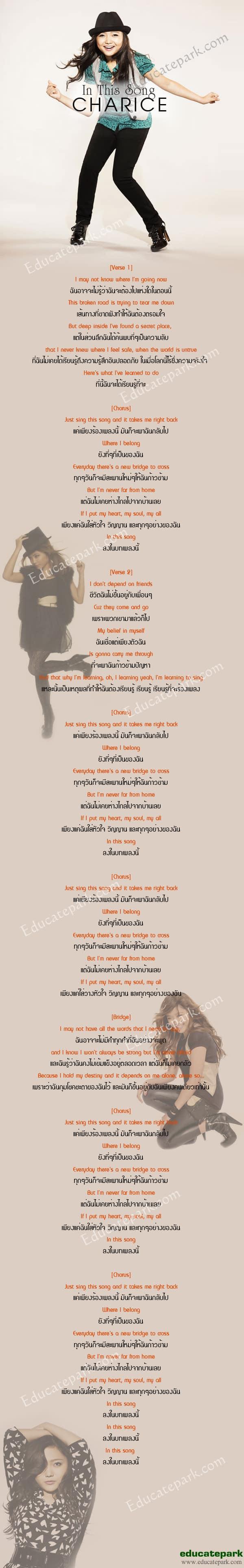 แปลเพลง In This Song - Charice