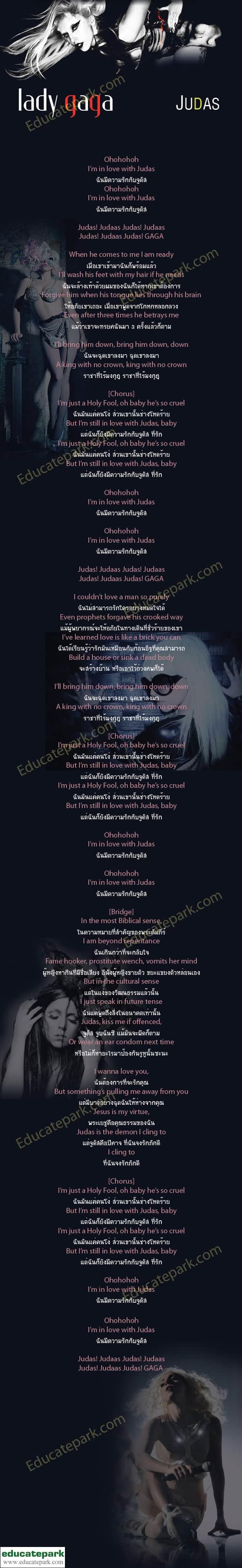 แปลเพลง Judas - Lady Gaga