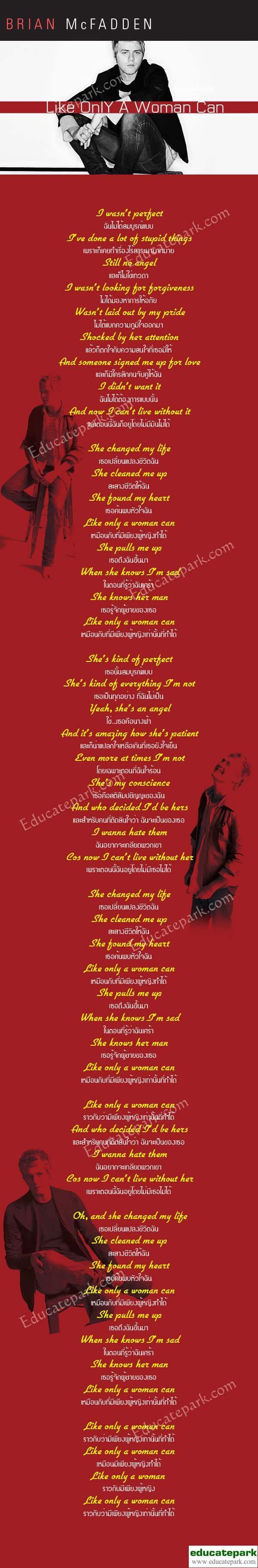 แปลเพลง Like Only a Woman Can - Brian McFadden