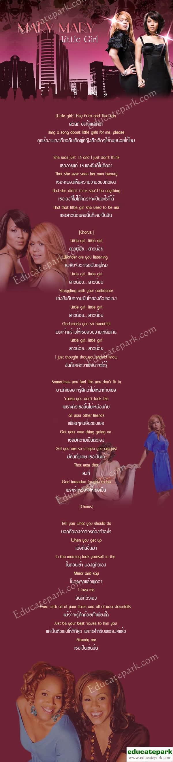 แปลเพลง Little Girl - Mary Mary