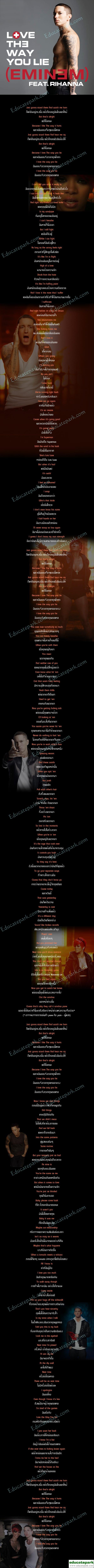 แปลเพลง Love The Way You Lie - Eminem Featuring Rihanna