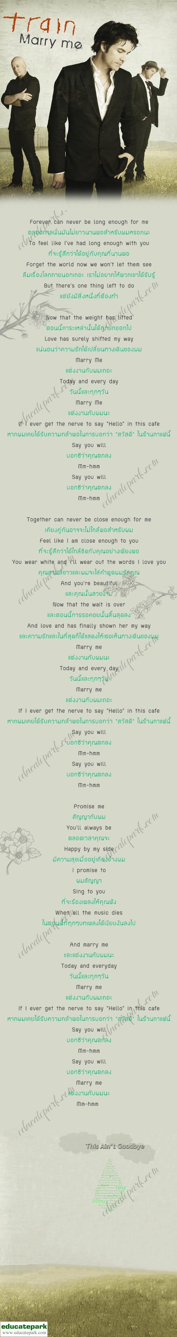แปลเพลง Marry Me - Train
