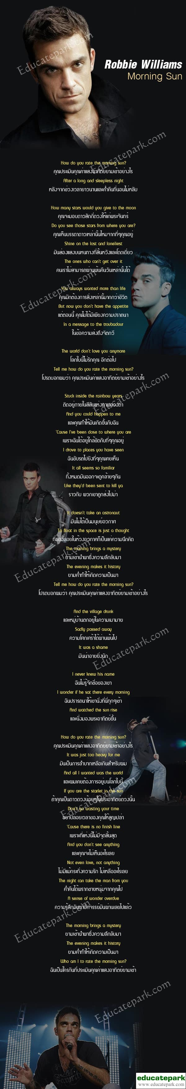 แปลเพลง Morning Sun - Robbie Williams