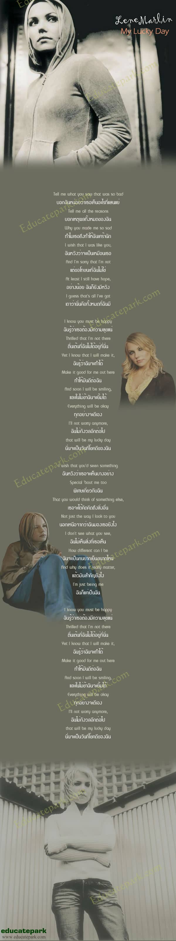 แปลเพลง My Lucky Day - Lene Marlin