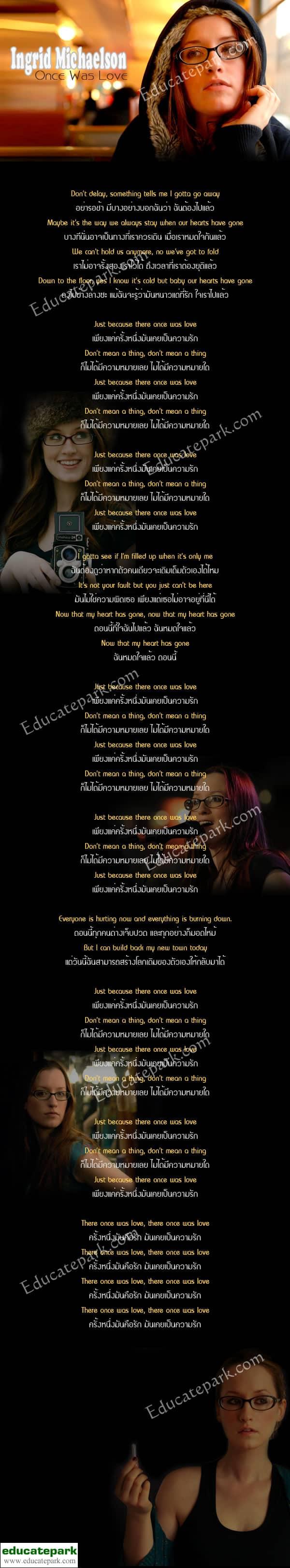 แปลเพลง Once was Love - Ingrid Michaelson