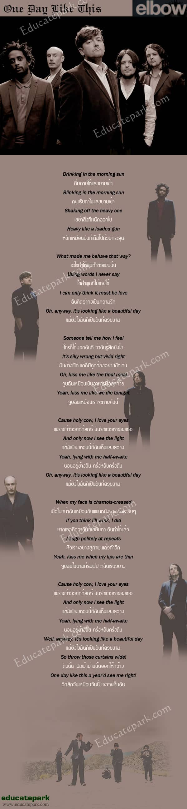 แปลเพลง One Day Like This - Elbow