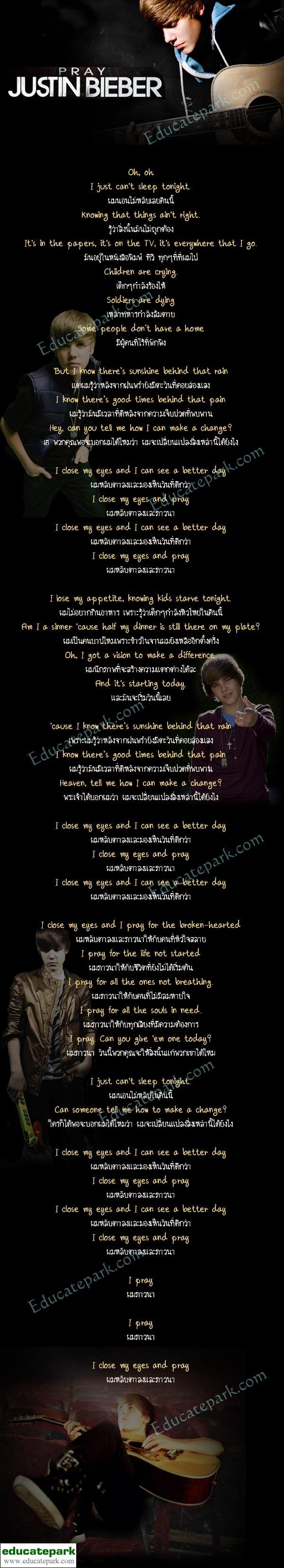 แปลเพลง Pray - Justin Bieber