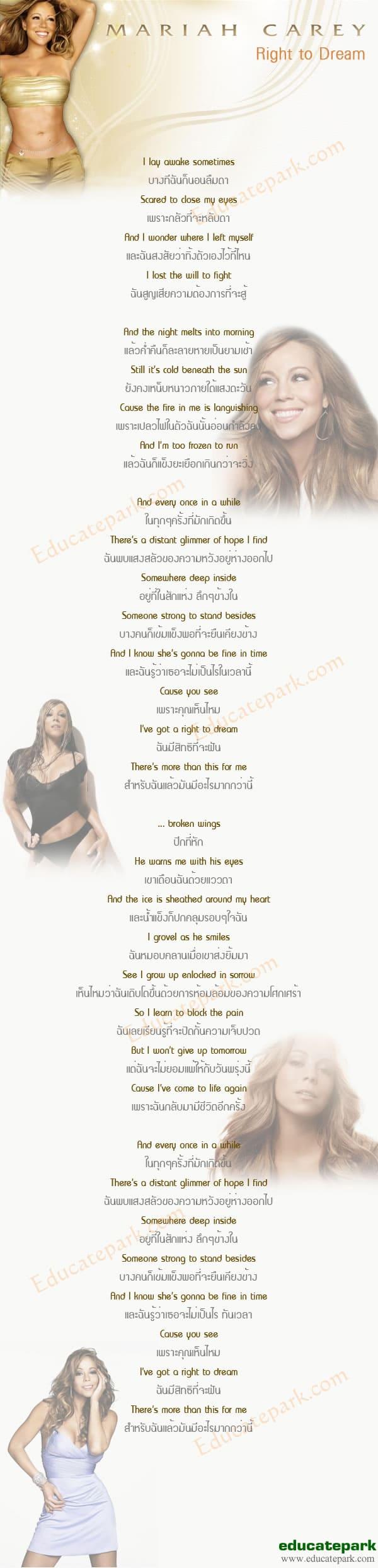 แปลเพลง Right To Dream - Mariah Carey