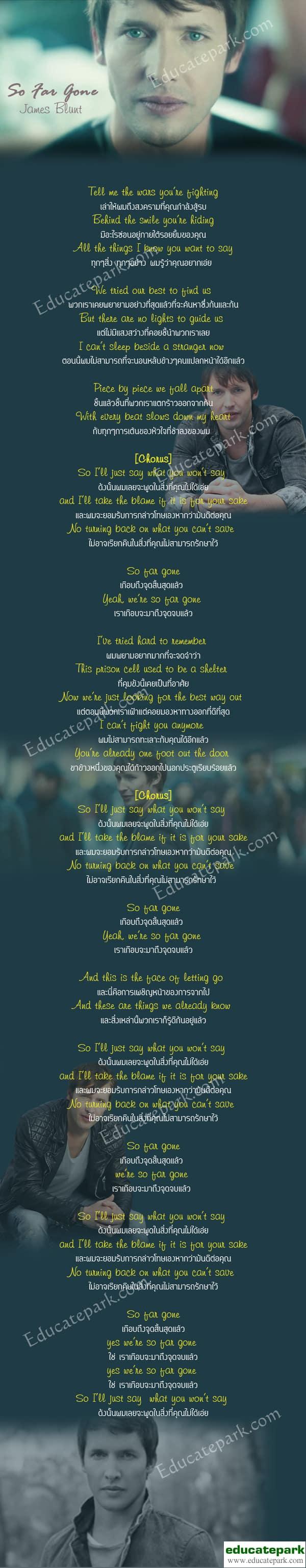 แปลเพลง So Far Gone - James Blunt