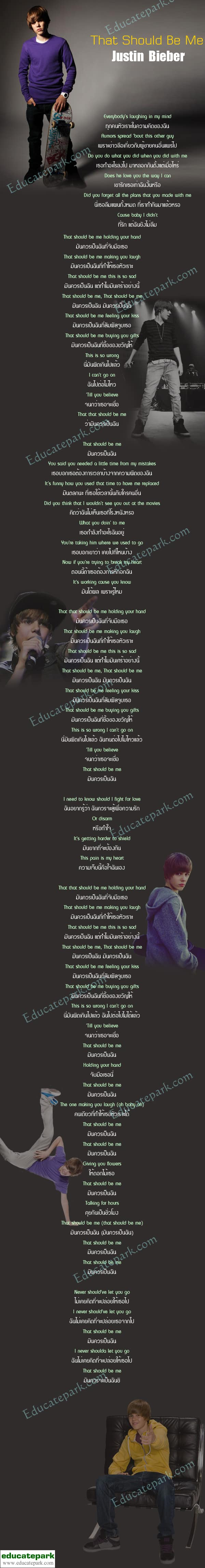 แปลเพลง That Should Be Me - Justin Bieber