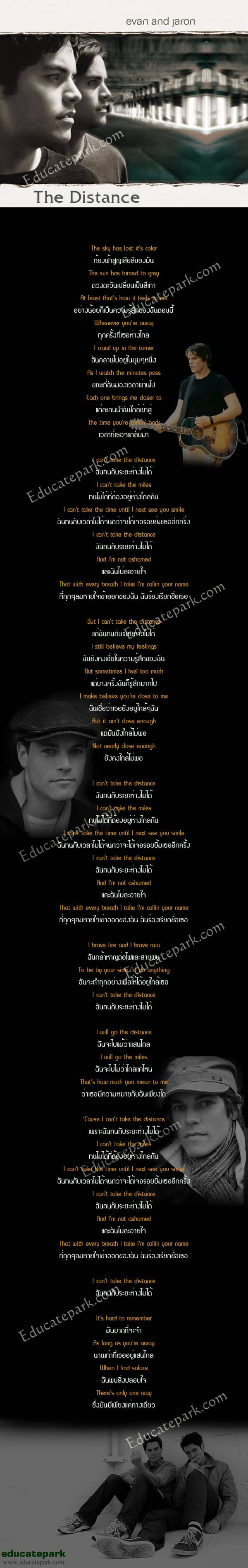 แปลเพลง The Distance - Evan and Jaron