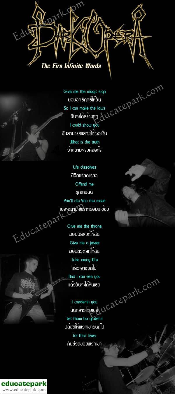 แปลเพลง The Firs Infinite Words - Dark Opera